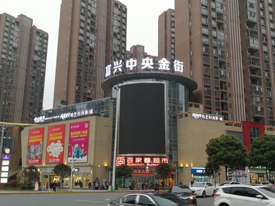 長沙富興彙中央商業街